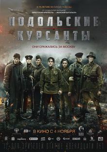 русские фильмы 2020 новинки