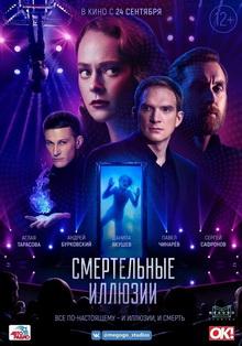 русские фильмы 2020 уже вышедшие