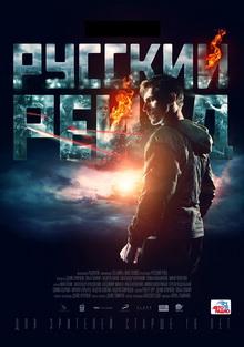 русские фильмы 2020 года