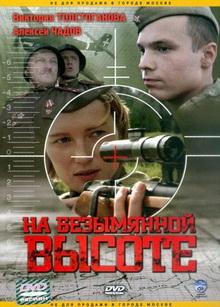фильмы про военную разведку и диверсантов российские