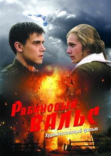 фильмы военные про летчиков истребителей русские