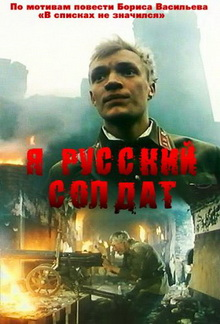 лучшие российские военные фильмы