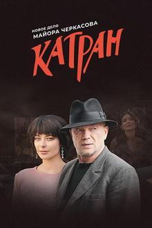 русские сериалы 2020 свежие