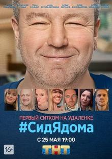 сериалы российские 2020 которые вышли на экран