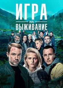 российские многосерийные сериалы 2020