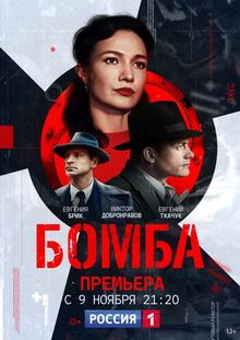 каталог новых российских сериалов 2020