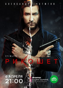 новинки кино 2020 сериалы россия