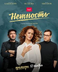 хорошие сериалы 2020 русские которые стоит посмотреть