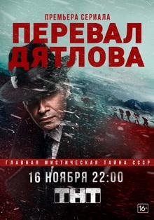 российские сериалы 2020 года последние новинки