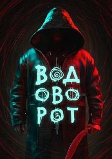 лучшие российские сериалы 2020 по рейтингу зрителей