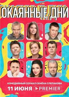 русские сериалы 2020 интересные новинки