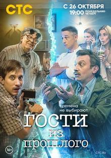 российские сериалы 2020 доступные для просмотра список