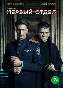 премьеры российских сериалов 2020