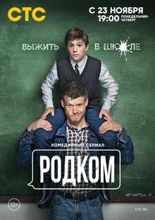 русские сериалы 2020 современные