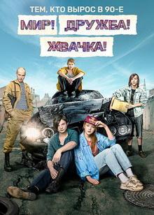 самые новые российские сериалы 2020 года