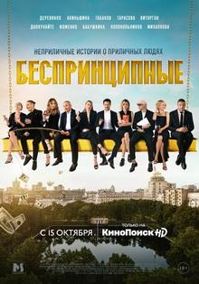 недавно вышедшие российские сериалы 2020