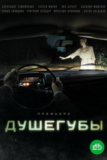 русские сериалы 2021