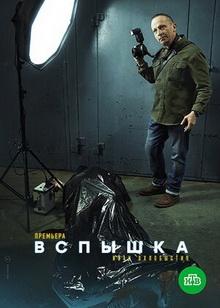 премьеры 2021 русских сериалов