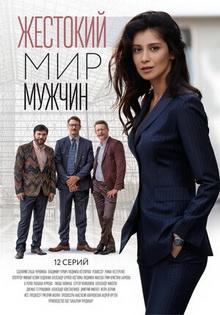 сериалы которые выйдут в 2021 году список русские