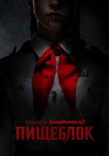 сериалы 2021 русские рейтинг
