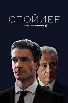 российские сериалы новинки на тв 2021