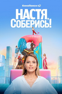 сериалы 2021 россия
