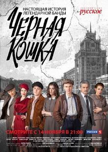 российские сериалы про послевоенные годы о ликвидации банд