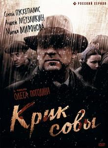 российские сериалы о послевоенном времени и эпохе ссср