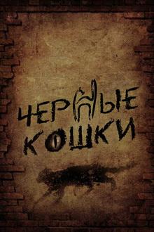 фильмы про послевоенную преступность