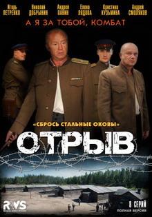 фильмы о бандитизме военных и послевоенных лет