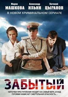 кино про банды после войны 1941 1945