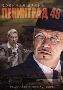 фильмы про милицию и уголовный розыск после войны современные
