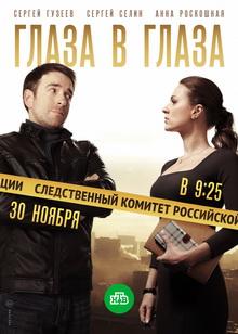 фильмы нтв 2020 года новинки русские криминал
