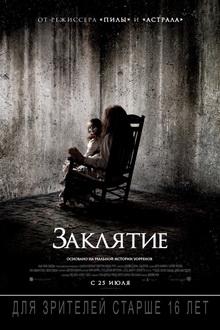 интересные фильмы ужасов с захватывающим сюжетом