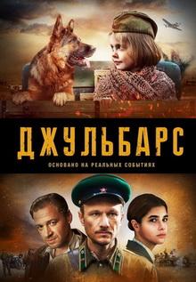 сериалы первого канала 2020 список российские