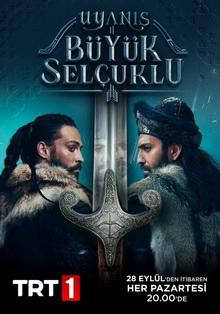 турецкие сериалы 2020 список