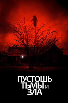 фильмы ужасов 2020