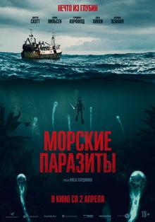 новые фильмы ужасов 2020