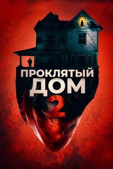 интересные фильмы ужасов 2020