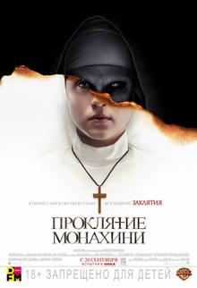 проклятие монахини все части