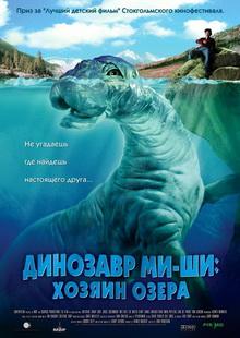 фильмы про динозавров для детей