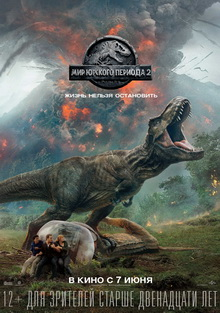 топ фильмов про динозавров