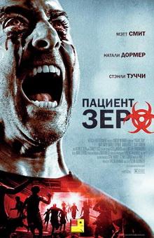 фильмы про вирусы эпидемии и заражения