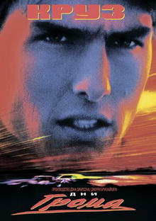 крутые фильмы про гонки