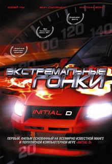фильмы про гонки и машины