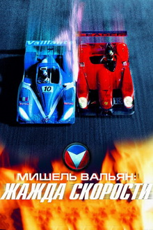 топ фильмов про гонки