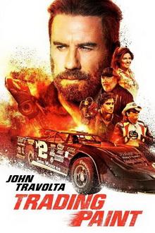 фильмы про гонки и автомобили
