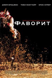 фильмы про лошадей для детей