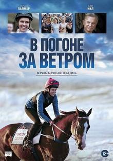 самые лучшие фильмы про лошадей