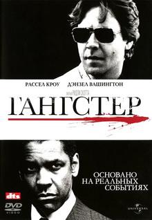 фильмы про гангстеров и мафию список лучших